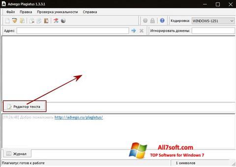 Képernyőkép Advego Plagiatus Windows 7