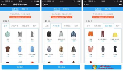 Képernyőkép WeChat Windows 7