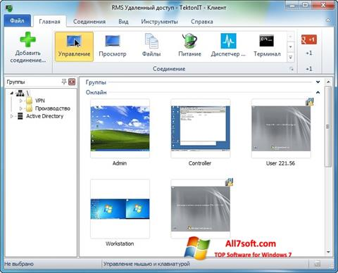 Képernyőkép Remote Manipulator System Windows 7