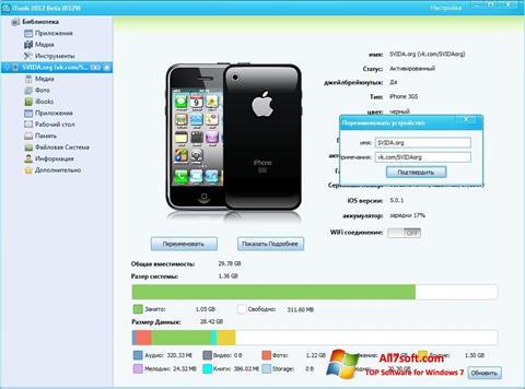 Képernyőkép iTools Windows 7